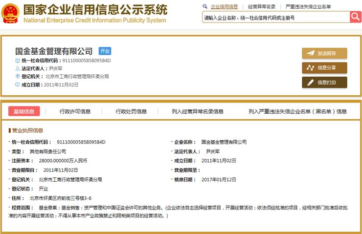 WWW_AHFC_GOV_CN_gsxt.gov.cn/corp-query-homepage.html
